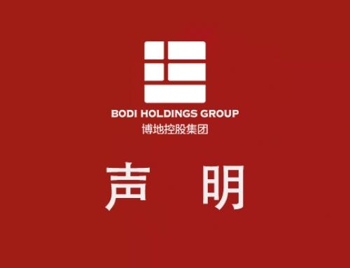 关于博地控股集团有限公司及旗下公司与杭州博地文化传媒有限公司无关系声明