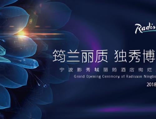 筠兰丽质·独秀博地 | 宁波影秀城丽筠酒店正式挂牌开业